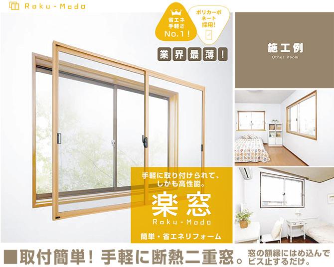 新商品 楽窓