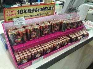 アルカリ電池 電池 工具、道具は大分県中津市の新居商店