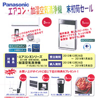 Panasonicエアコン・加湿空気清浄機 未初荷セール!!