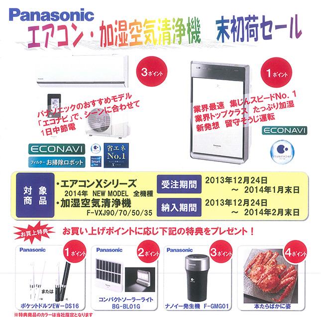 Panasonicエアコン・加湿空気清浄機初出荷セール