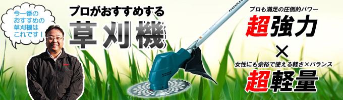 草刈り機、芝刈り機はマキタ充電式草刈り機