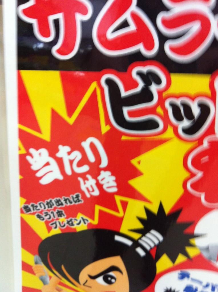 日本製サムライビット