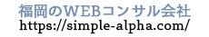 WEBコンサルティング 福岡