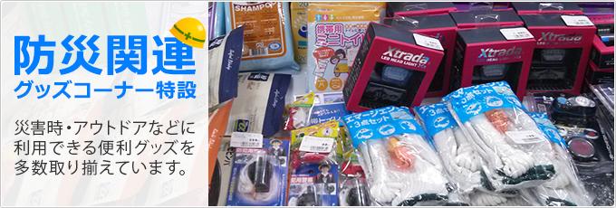 防災グッズコーナー 災害時やアウトドアなどに利用できる便利な道具を多数ご用意。