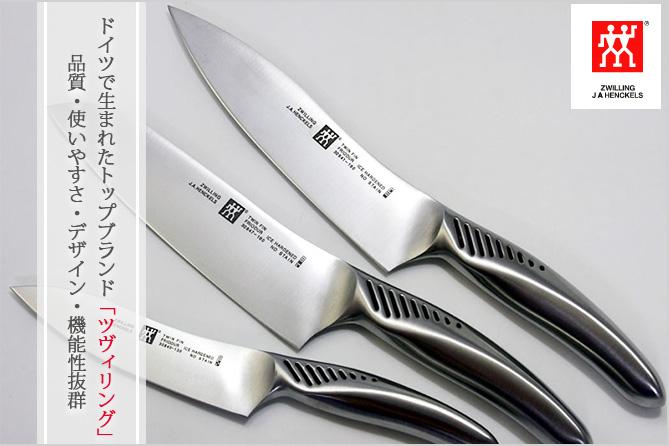 調理器具(キッチンツール) ツヴィリング包丁