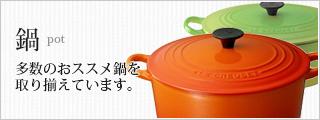 鍋 おすすめキッチンツール