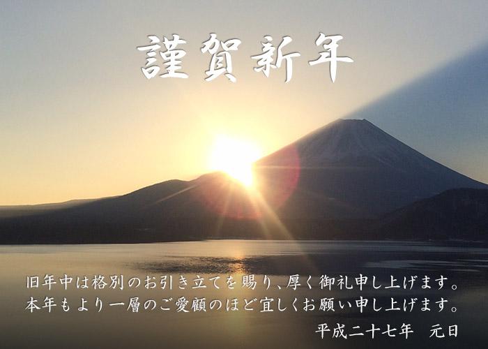 大分県中津市の工具店 新居商店 新年あけましておめでとうございます。