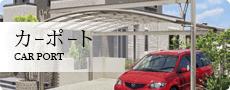 カーポート・車庫の販売は大分県中津市の新居商店にお任せください。