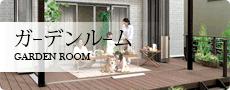 エクステリア・ガーデンルームの設置・販売も承っております。