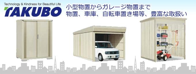 タクボ物置 小型物置からガレージ物置・車庫まで