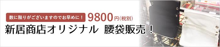 新居商店オリジナル 腰袋販売!