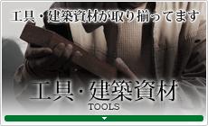 工具・建設資材