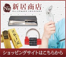 新居商店ショッピングサイト
