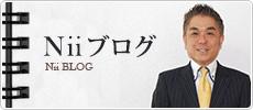 Nii ブログ
