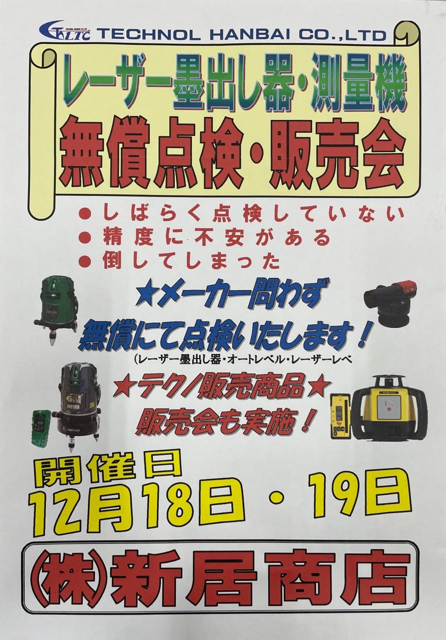 2020年12月18日・19日年末セール開催!!