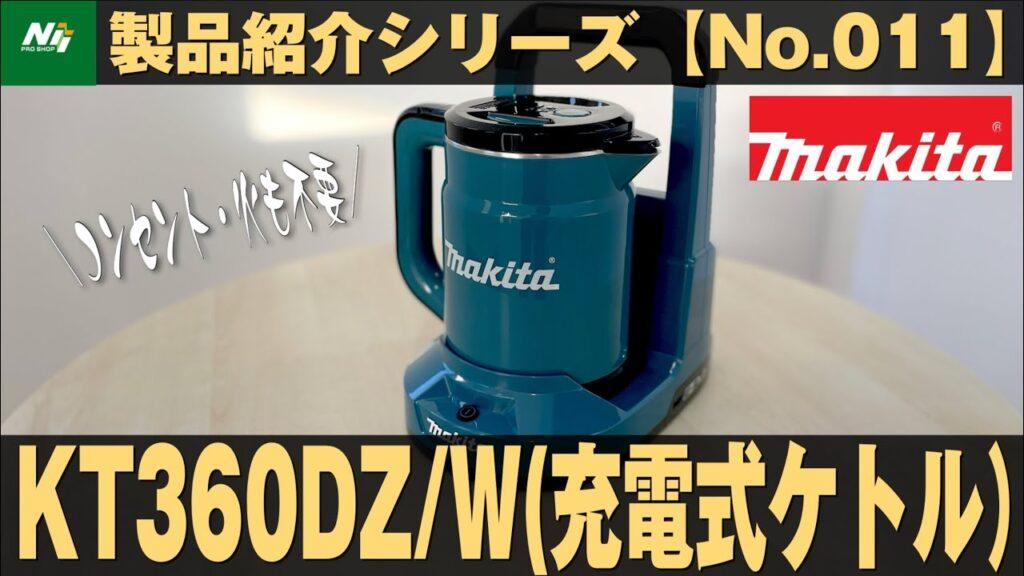 【新製品】マキタからコンセント不要で火も使わない充電式ケトルがついに発売『充電式ケトル/KT360DZ/W』製品紹介シリーズNo.011/makita/2021