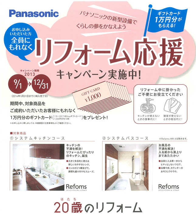 Panasonicリフォーム応援キャンペーン実施中!