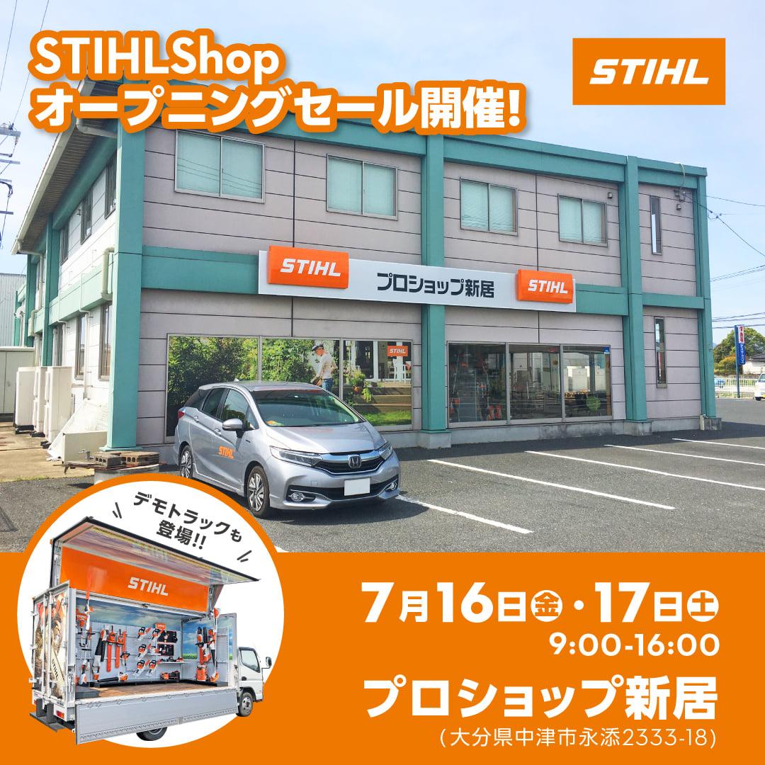 7/16日・17日にSTIHLShopオープニングセールを開催!!