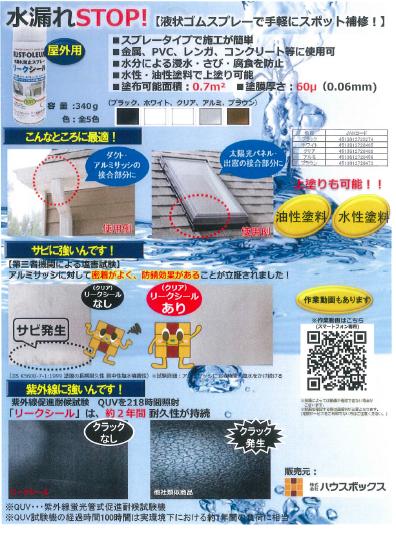 水漏れ防止スプレー リークシール