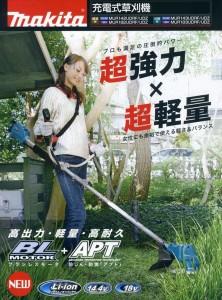 マキタ 草刈り機 女性 超軽量 超強力 チラシ