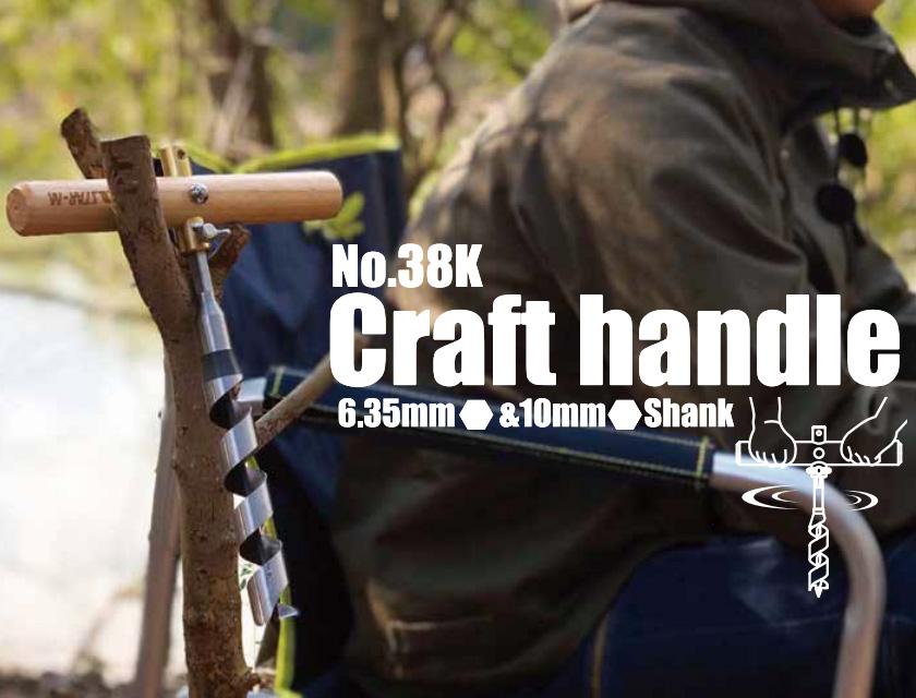 No.38K Craft handle(クラフトハンドル)