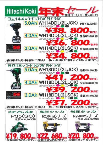 新居商店年末セール開催! 日立 Hitachiの電動工具がお買い得