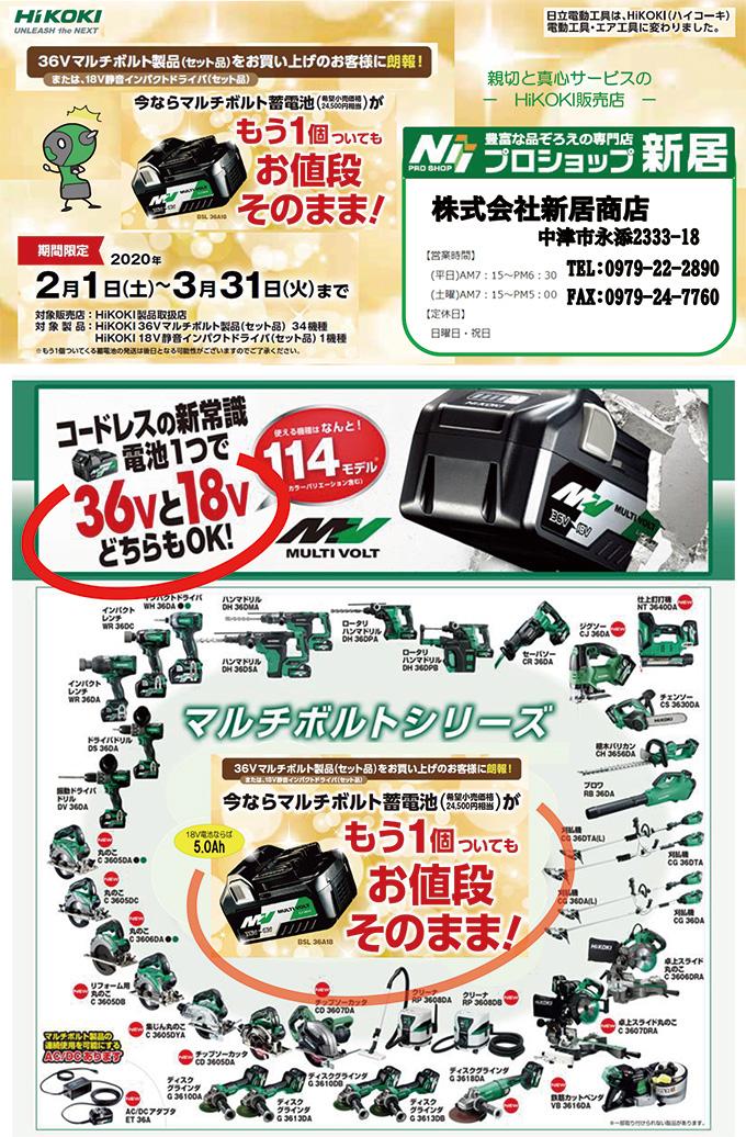 マルチボルト蓄電池をもう1個サービス!!