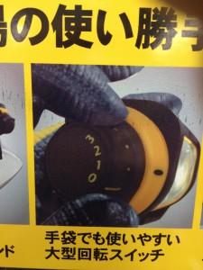手袋でも使いやすい大型回転スイッチ