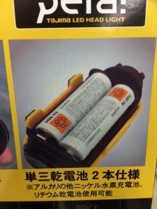 単三乾電池2本仕様