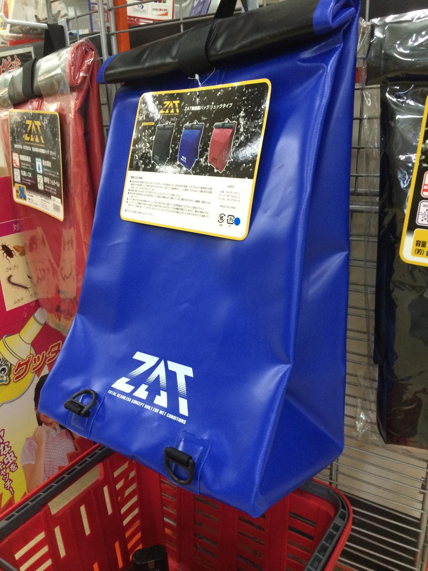 防水バッグ「ZAT無縫製バッグ」