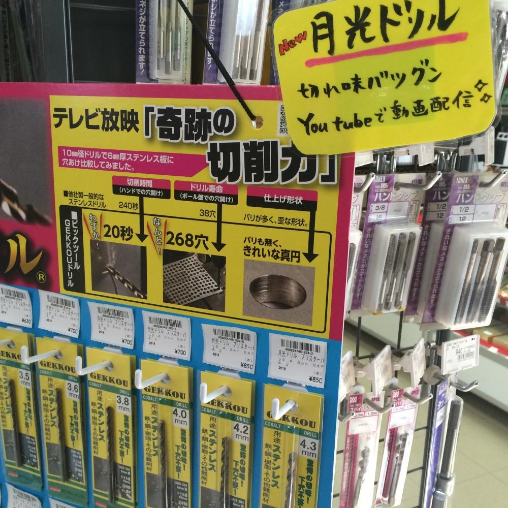 月光ドリルをはじめとする電動工具は大分の新居商店で販売しています