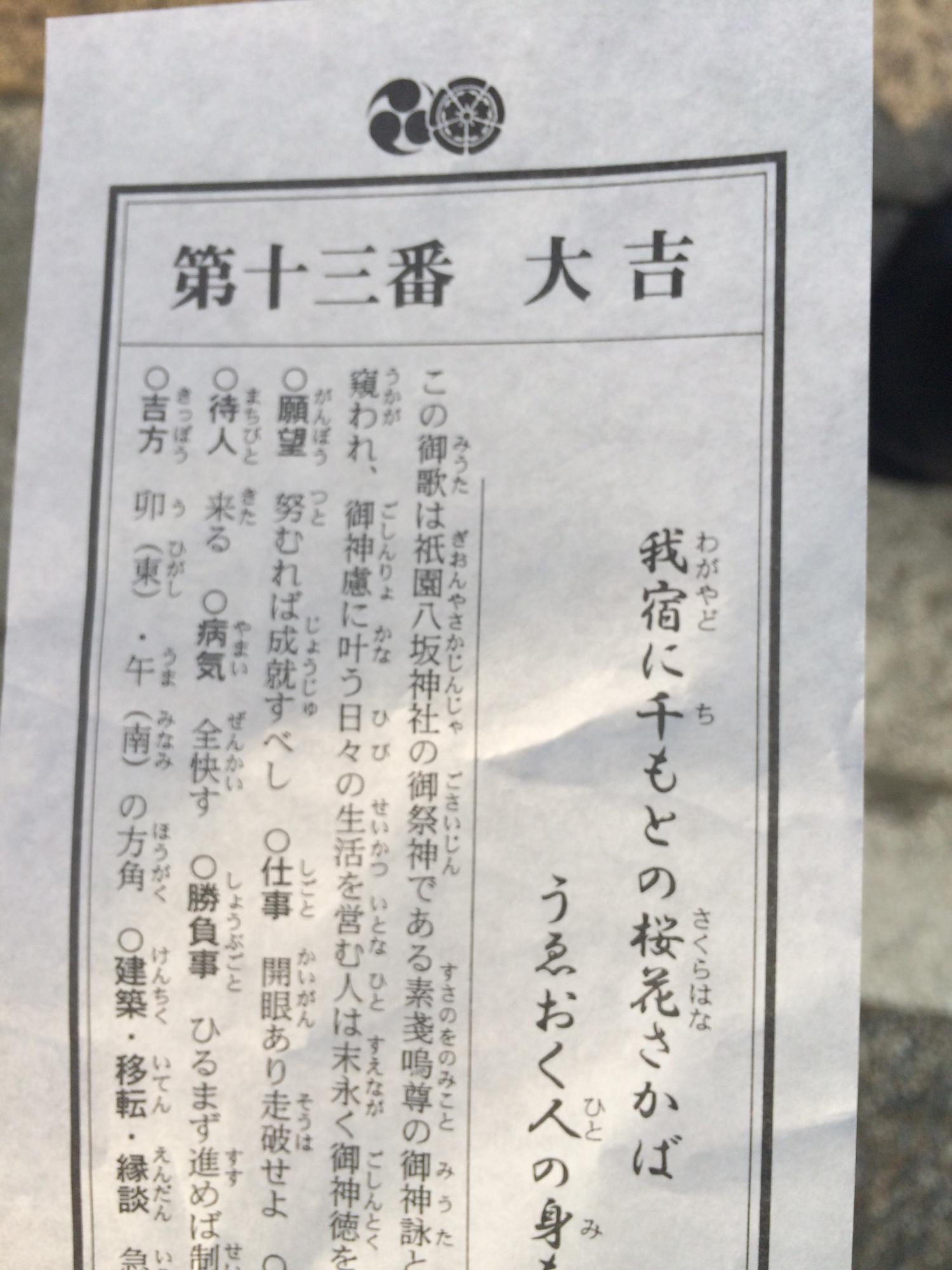 八坂神社でのおみくじは大吉でした