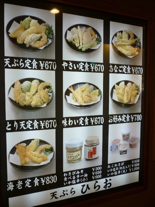 天ぷらひらおはうまい!安い!早い!三拍子揃った大繁盛店
