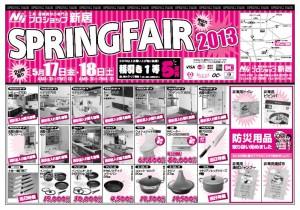 Spring Fair2013