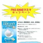 PM2.5防塵マスク