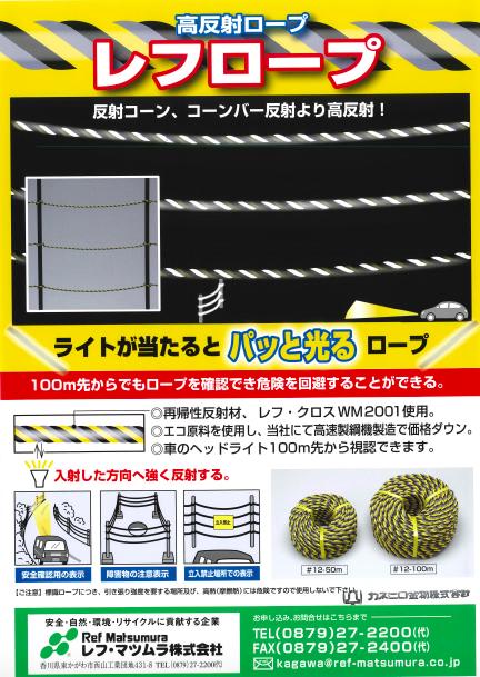標識ロープ(トラロープ)に高反射ロープが登場しました。