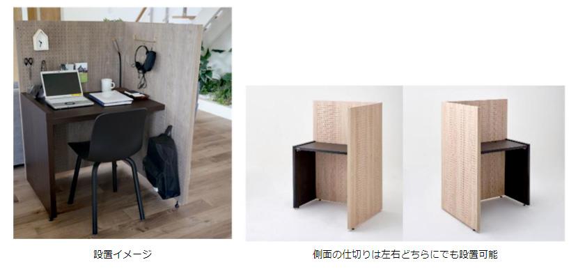 簡単組み立てで、約1平米の半個室空間を実現