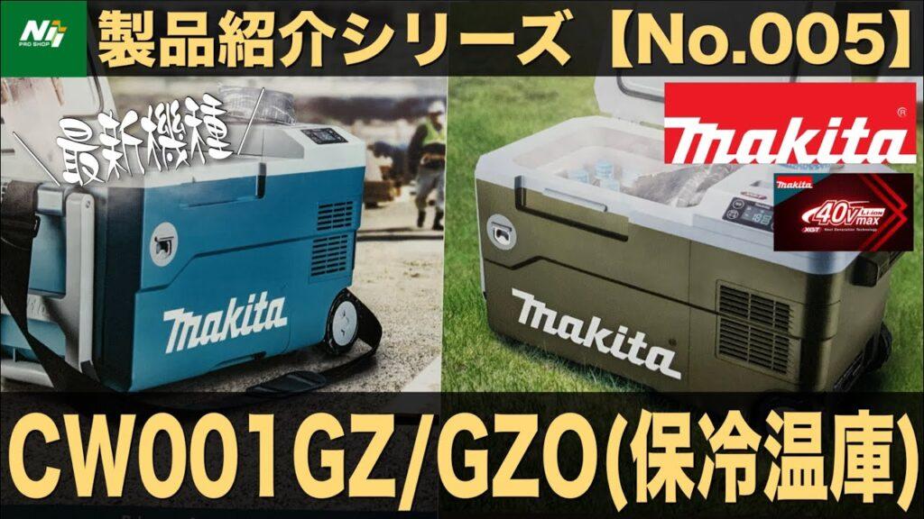 【2021最新】40Vmax対応!オリーブ色も出た!マキタの新製品『充電式保冷温庫CW001GZ_GZO』/製品紹介シリーズNo.005/makita