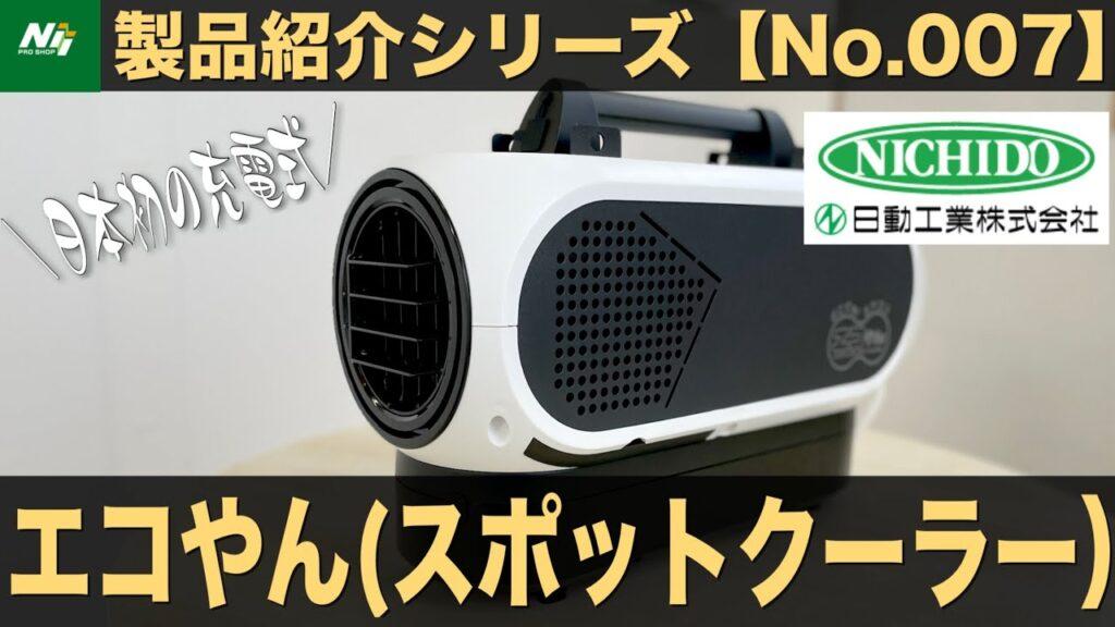 【話題の製品】日本初の充電式スポットクーラーの登場!どこでもエアコン『エコやんSPC-032/BAC』製品紹介シリーズNo.007/日動工業/NICHIDO/ポータブル/バッテリー式