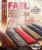 【新商品】FAEL (ファエル) 木製カッター
