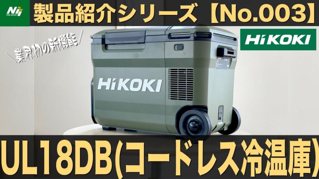 【新発売】ついに出た!ハイコーキから業界初の新機能搭載!『コードレス冷温庫』UL18DB!製品紹介シリーズNo.003/HiKOKI/