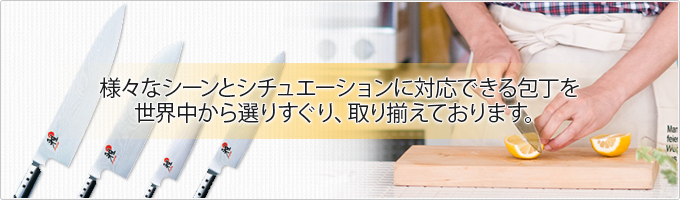 キッチンツール 様々なシーンとシチュエーションに対応できる包丁