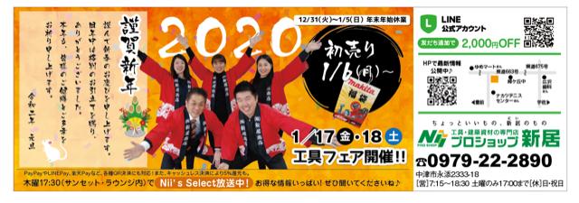 2020年1月のマガジンコーナー