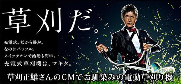 草刈正雄さんのCMでお馴染みの電動草刈り機