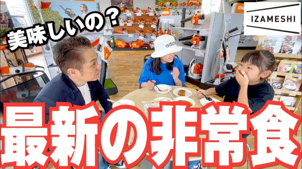 【最新の非常食】賞味期限数年!開封後に即美味しい!メディアでも話題のイザメシを実際に食べてみた!IZAMESHI!