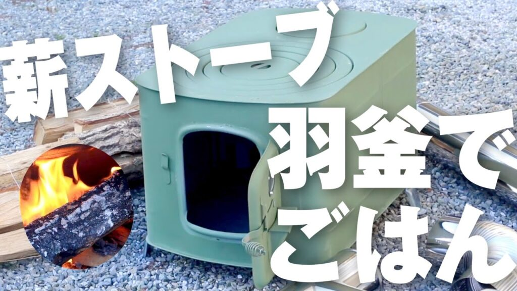 【お手軽アウトドア】薪ストーブを使ってご飯を炊いてみた!