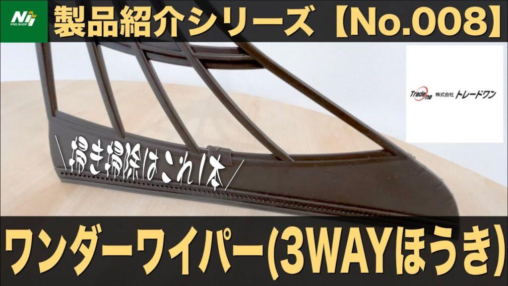 【感動】3つの機能を1つに集約!掃き掃除はこれ1本!『3WAY・ワンダーワイパー』製品紹介シリーズNo.008/トレードワン/