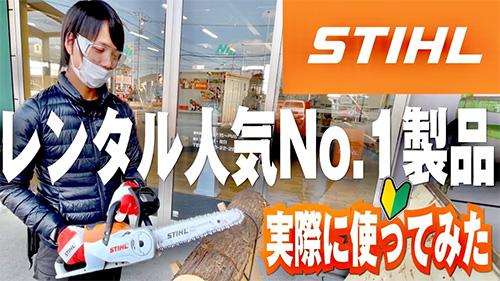 【STIHL】レンタル人気No.1の製品を実際に使ってみた!初めてのチェンソー!