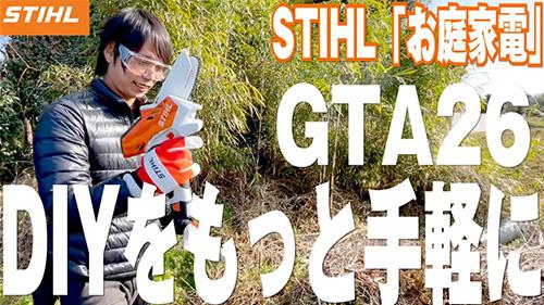 【お庭家電】DIY作業をもっと手軽に変える!STIHLガーデンカッターGTA26のご紹介!