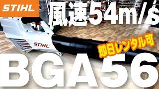 【風速54m/s】STIHLブロワーBGA56のご紹介!コードレス×軽量×パワフル!レンタル可能!